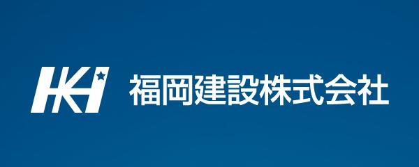 福岡建設株式会社