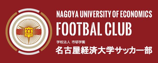 名古屋経済大学サッカー部