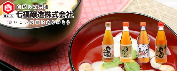 七福酒造株式会社