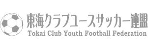 東海クラブユースサッカー連盟