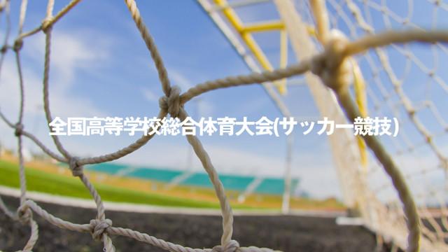 inter_highschool2014